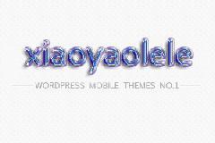 短小精悍的wordpress手机主题xiaoyaolele1.0主题