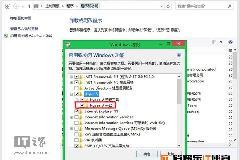 Win8/Win8.1玩转虚拟机(一):Hyper-V安装配置篇