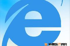 注意:IE浏览器爆出严重漏洞,不给XP用户修复!