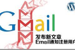 [wordpress教程]WordPress无需插件实现发布新文章自动发送Email通知注册用户