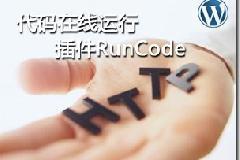 WordPress在线代码运行插件:RunCode 支持编辑器按钮集成