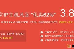 恒创主机独立IP主机风暴,优惠62%(终生3.8折)!!!
