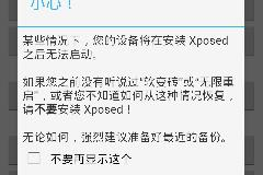 Android神软,Xposed Installer框架V2.7 experimental1免费下载!!
