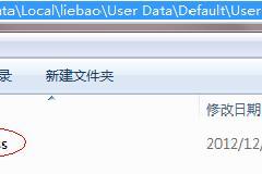 【无需插件!】猎豹浏览器去除所有网页超级链接下划线,并且使用微软雅黑字体。不占用任何资源(适用于所有谷歌chrome内核浏览器)