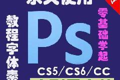 《Photoshop CS6/CS5完整中文版》+正版序列号永久使用+珍藏版教程 免费下载