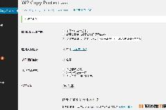 wordpress禁止文章鼠标右键,防止文章被复制插件:WP-CopyProtect 逍遥乐汉化版免费下载