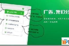 【体验评测】百度浏览器插件体验评测之广告终结者