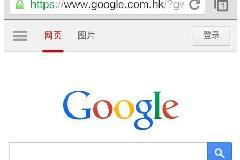 谷歌服务昨日短暂解禁,这是谷歌要回来的节奏吗