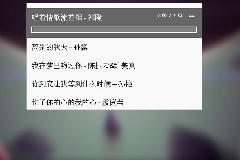 清爽简洁的wordpress播放列表插件 YZ-audio-list