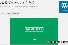 "WordPress 4.0""Benny""简体中文正式版发布下载"
