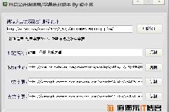 网易公开课视频及字幕获取助手免费下载工具软件 3.0