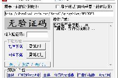CSDN免积分下载器单文件V3.0