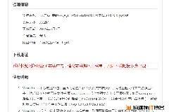 wordpress实现下载页面广告屏蔽检测,隐藏下载地址教程