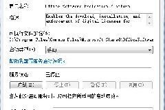 OFFICE 2013的OSPP模块 详细绿化激活特别教程