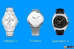 国内三大智能手表横向对比:inWatch T、Ticwatch、GEAK Watch II Pro