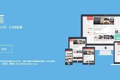大前端 阿里百秀 XIU ALIBAIXIU WordPress主题 小清新CMS高级主题阿里百秀XIU主题免费下载[更新至4.1]