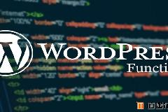 WordPress主题插件开发制作常用函数全集合列表