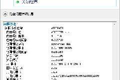 """北京极通EWEBS客户端Win7版出现""""Aipcconn已停止工作""""故障的解决方法"""