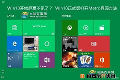 win10找回win8版metro开始屏幕界面详细方法