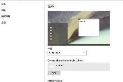 Win10系统桌面壁纸如何自动切换