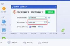 Win10系统锁定IE浏览器主页的方法