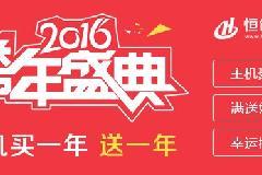 恒创科技:香港主机跨年大促销,三重优惠,限时抢购