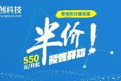 【福利】恒创科技-葵兴机房上线,香港服务器终身半价,低至550元/月