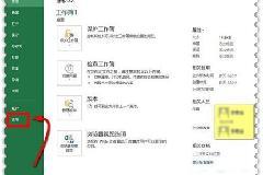 Office2013开发工具在哪里呢