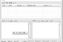 EXE易容大师 1.2(非标字符图片修改工具)简体中文免费下载