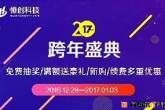 [福利]恒创主机2017跨年盛典,主机/云服务器/独立服务器买就送