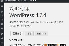 WordPress 4.7.4 中文正式版发布
