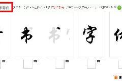 怎么根据图片找字体?识别图片字体是哪种字体教程