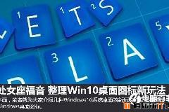 Win10技巧:整理Win10桌面图标新玩法