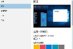 Win10个性化颜色怎么设置 自定义Win10主题颜色方法