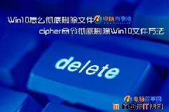 Win10怎么彻底删除文件 cipher命令彻底删除Win10文件方法