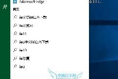 win10 ie浏览器在哪?Win10打开IE11浏览器方法