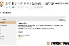 安装Win10更新KB3124200出现8024401a错误解决办法