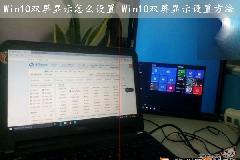 Win10双屏显示怎么设置 Win10双屏显示设置方法