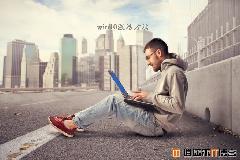 Win10怎么激活 Win10专业版激活教程