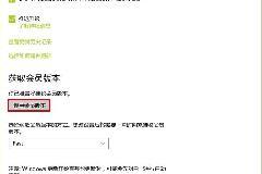 Windows insider预览版转为Win10正式版教程