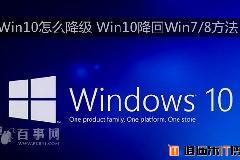 Win10怎么降级 Win10降回Win7/8方法