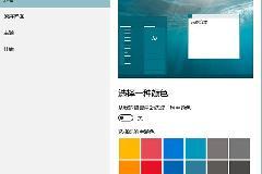 Win10如何将任意颜色设置为主题色?