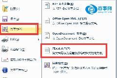 写字板文档转TXT格式 Win10写字板文档保存成TXT格式方法