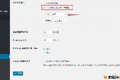 WP新手教程:wordpress首页制作教程