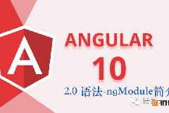 Angular10教程–2.0 语法-ngModule简介