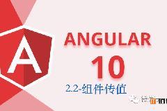 Angular10教程–2.2 父子组件之间传值