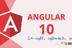 Angular10教程–2.4ngIf、ngSwitch、ngForOf 结构型指令