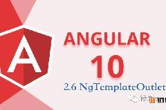 Angular10教程–2.6 NgTemplateOutlet指令