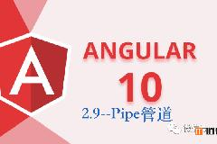 Angular10教程–2.9 Pipe管道