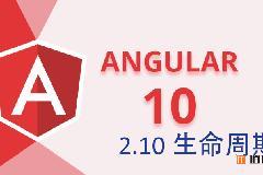 Angular10教程–2.10 生命周期 钩子函数
